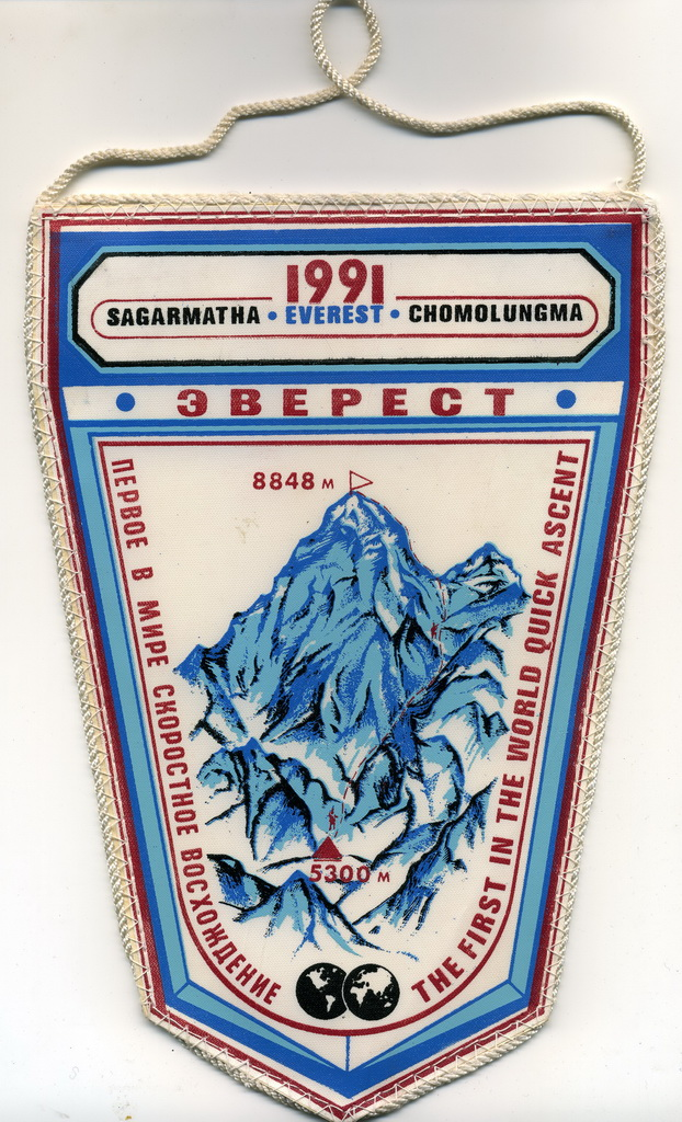 elbrus race 1990 everest1991 sign small